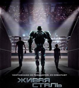 Живая сталь, смотреть фильм живая сталь, живая сталь онлайн, фильм живая сталь, скачать живая сталь